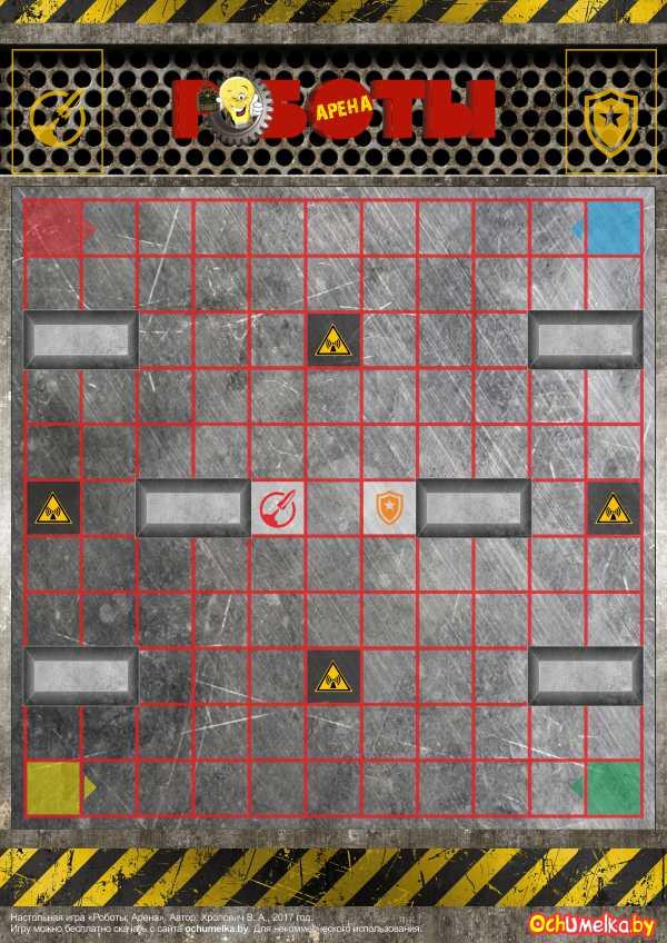 Игровое поле игры Роботы: Арена