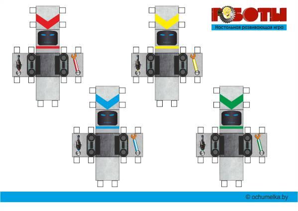 Роботы из бумаги для игры Роботы: Арена