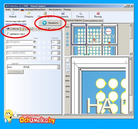 Анимации телефон, как напечатать одну картинку на нескольких листах а4